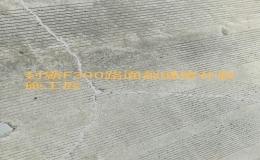封霸F390裂缝修补应用