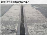 封霸F880 (桥梁伸缩缝)免清扫液体止水带在桥梁伸缩缝中的应用