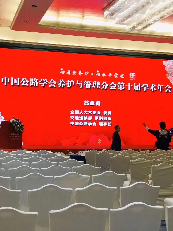 热烈祝贺中国公路学会养护与管理分会,第十届学术会议取得圆满成功!