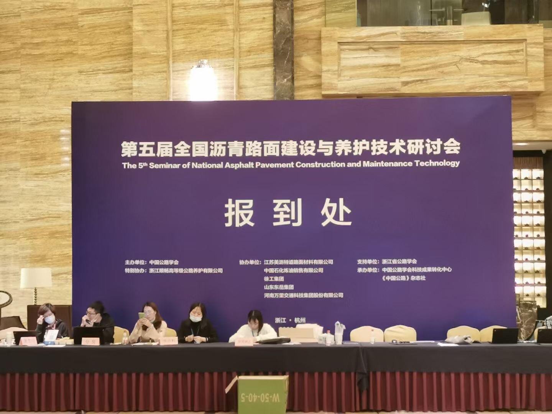 广东菊兰新材参加第五届全国沥青路面建设与养护技术研讨会